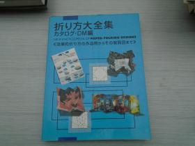 折り方大全集(16开平装1本)原版外文书 详见书影