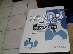 投资分析与组合管理