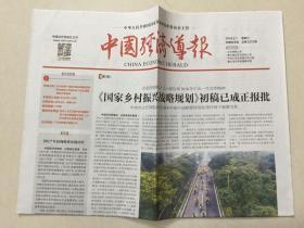 中国经济导报 2018年 2月7日 星期三 本期共8版 总第3219期 邮发代号:1-184