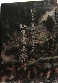 虹叟书画集:纪念黄宾虹诞辰一百五十周年 精装带函套