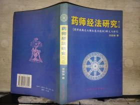 药师经法研究 第1 2辑 《药师琉璃光七佛本愿功德经》释义与讲记