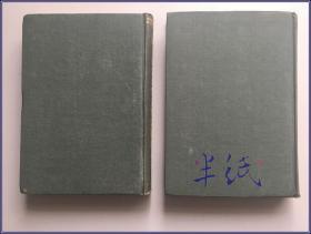 国立浙江大学文学院集刊 1969年影印初版精装两册全