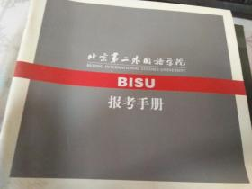 北京第二外国语学院 BISU 报考手册