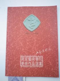 南京艺术学院美术作品选集