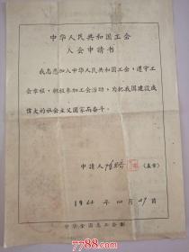 1964年中华人民共和国工会入会申请书(国民党员,华革大毕业,土改工作队员)
