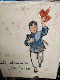 刘胡兰的小故事。连环画。