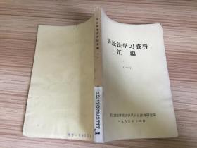 诉讼法学习资料汇编 (一)