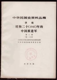中华民国史资料丛稿(征求意见稿) 译稿 昭和二十(1945)年的 中国派遣军 第二卷 第一分册