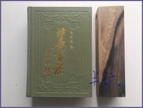 杜集书录 1986年初版精装