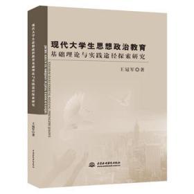 现代大学生思想政治教育基础理论与实践途径探索研究
