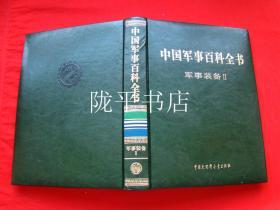 中国军事百科全书——(第二版)军事装备2
