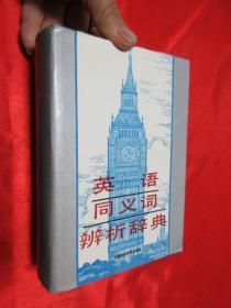 英语同义词辨析辞典     【大32开,硬精装】