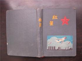 50年代红星布面日记