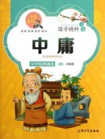 国学精粹·诵读本:中庸(注音·美绘)