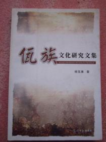 佤族文化研究文集   全一册