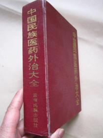 《中国民族医药外治大观》大32开 漆布面精装、1000多页厚本