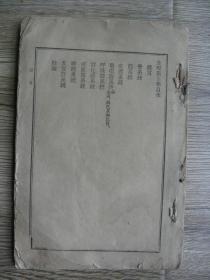 生理卫生学(光绪二十九年发行)初版初印  附课外讲义.参观笔记.参观笔记被撕去7张纸 缺封面 其他都不缺