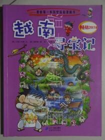 我的第一本历史探险漫画书(彩绘本):越南寻宝记  (正版现货).