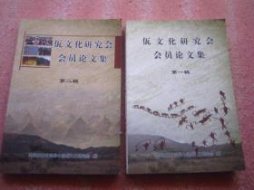 佤文化研究会会员论文集:(第一辑 、第二辑)两册合售【注:内页有笔记画杠】