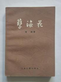《孽海花--增订本》