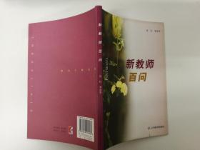 新教師百問 徐紅 李酉亭  上海教育出版社(H5-3)