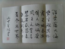 王家庆:书法:书法三幅(带信封及简介)