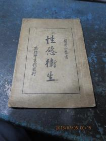 民国旧书85-44   性欲卫生(民国版)