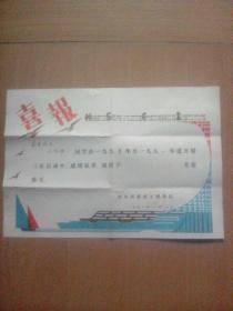 喜报:哈尔滨船舶工程学院1991年12月10日给授予优秀学生部的学生家长的喜报