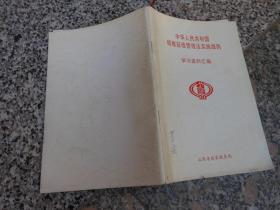 中华人民共和国税收征收管理法实施细则学习资料汇编