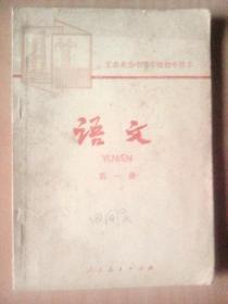 语文第一册--工农业余中等学校初中课本