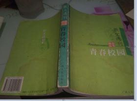 青春校园--散文选刊精品丛书