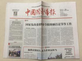中国经济导报 2018年 2月13日 星期二 本期共8版 总第3222期 邮发代号:1-184