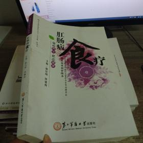 常见病家庭食疗丛书:肛肠病食疗