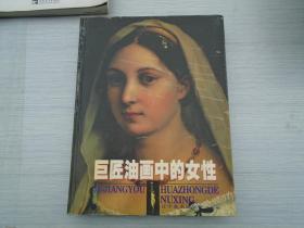 巨匠油画中的女性(16开精装1本)