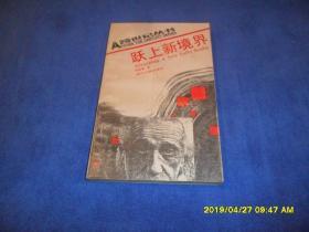 跃上新境界(跨世纪丛书)