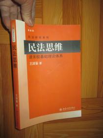 民法思维:请求权基础理论体系(最新版)      【小16开】