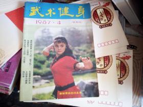武术健身 1987年第4期