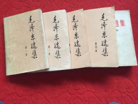 毛泽东选集1、2、3、4、5卷