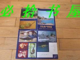 青岛海产博物馆