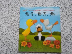 好友记 :鸭子,鸭子,鹅