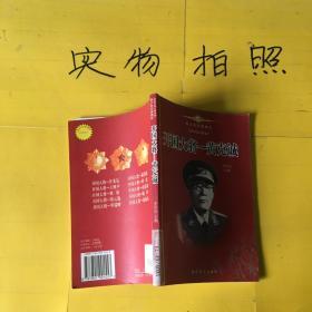 青少年军事博览.新中国大将卷(黄克诚)