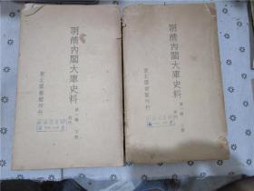 明清内阁大库史料·第一辑·明代·上下册