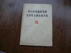 伟大的林秀和导师毛泽东同在永垂不朽