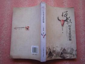 佤族历史文化探秘