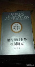 中国社会科学博士论文文库:银行理财业务机制研究