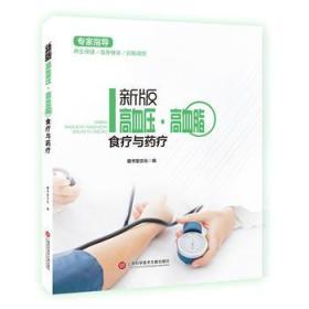 新版专家指导:高血压·高血脂食疗与药疗(全彩图文版)