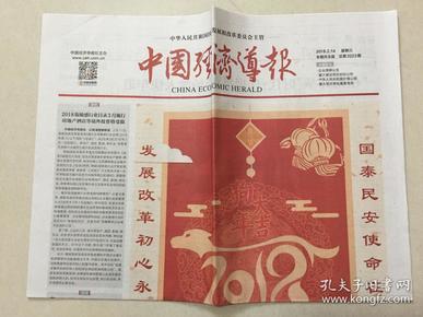 中国经济导报 2018年 2月14日 星期三 本期共8版 总第3223期 邮发代号:1-184