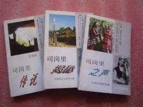 《司岗里传说》+《司岗里揭秘》+《司岗里之声》【3册合售】(中国.沧源佤文化丛书)