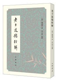 中国思想史资料丛刊:老子道德经解(竖排繁体)