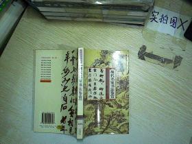 中国书法鉴赏(第1辑):现代名家书法鉴赏  ,